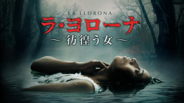 ラ・ヨローナ~彷徨う女~/字幕