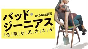 バッド・ジーニアス 危険な天才たち/字幕