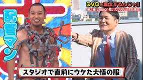 テレビ千鳥 DVDを宣伝したいんじゃ!!(2020/06/09放送分)