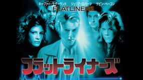 フラットライナーズ(1990)/字幕【キーファー・サザーランド+ジュリア・ロバーツ】