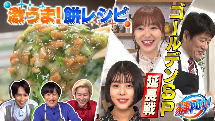 家事ヤロウ!!! 余った餅が大変身!絶品餅レシピ&SP未公開延長戦!(2021/01/13放送分)