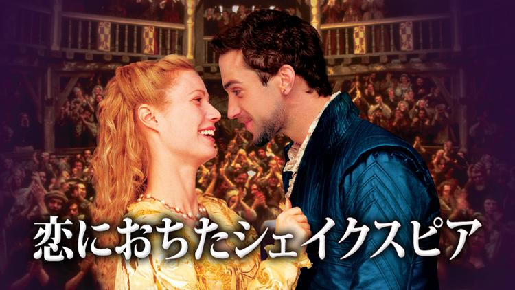 恋におちたシェイクスピア/吹替