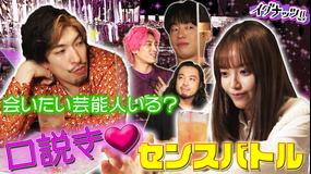 イグナッツ!! 口説きセンスバトル 前編(2021/08/24放送分)