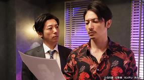 竜の道~二つの顔の復讐者~(2020/07/28放送分)第01話 前編