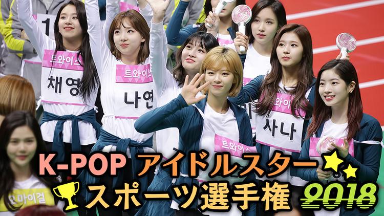 K-POPスポーツ選手権2018