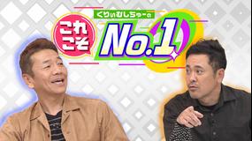 くりぃむしちゅーのこれこそNo.1