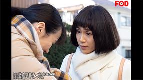 絶対正義 第04話【FOD】