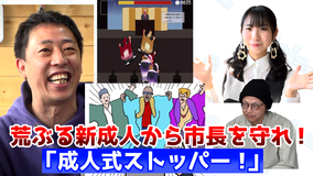 会心の1ゲー ヤンキー新成人から市長を守るゲーム「成人式ストッパー」!スマホで無料プレイ!(2021/01/14放送分)