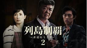 列島制覇 -非道のうさぎ- 2