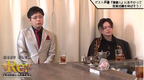 Re:Voice Actor 第02話