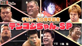 新日ちゃん。 Season4 第3試合 おめでとうテンコジ30周年SP(2021/07/23放送分)