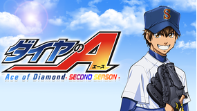 ダイヤのA-SECOND SEASON