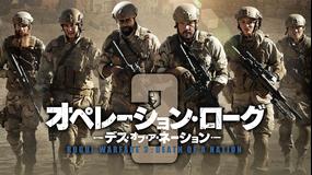オペレーション・ローグ3/デス・オブ・ア・ネーション/吹替