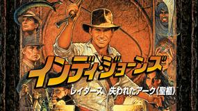 インディ・ジョーンズ/レイダース 失われたアーク<聖櫃>/字幕