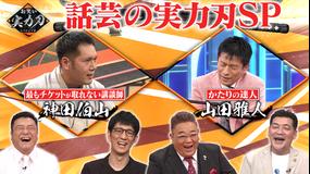 お笑い実力刃 話芸の実力刃SP(2021/06/02放送分)
