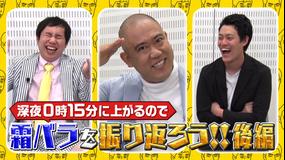 霜降りバラエティ 「霜バラを振り返ろう!!後半戦」(2020/09/17放送分)