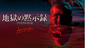 地獄の黙示録 ファイナル・カット/字幕