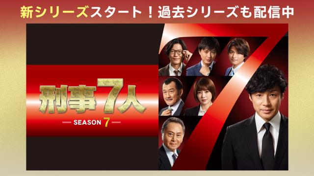 刑事7人(2021)(2021/07/07放送分)第01話