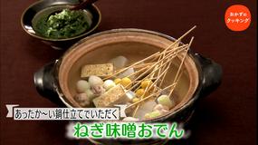 おかずのクッキング 土井善晴の「ねぎ味噌おでん」/笠原将弘の「菜の花回鍋肉」(2021/02/13放送分)