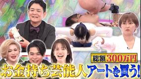 ノブナカなんなん? お金持ち芸能人アートを買う(2021/07/03放送分)
