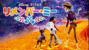 リメンバー・ミー/吹替【ディズニー・ピクサー】