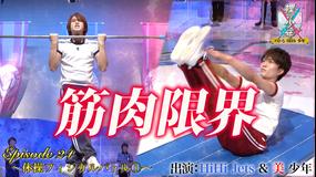 裸の少年~バトるHiHi少年~ 体操フィジカルバトル(1)!!(2021/10/09放送分)