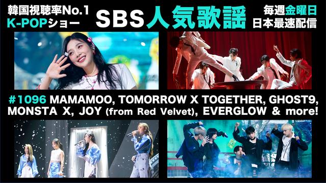 SBS人気歌謡 #1096 2021年06月06日韓国放送分<字幕無>