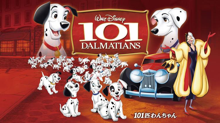 101匹わんちゃん/吹替【ディズニー】