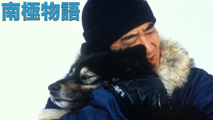 南極物語【公開30周年記念/高倉健主演】