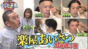 テレビ千鳥 楽屋あいさつ男前選手権(2021/06/13放送分)