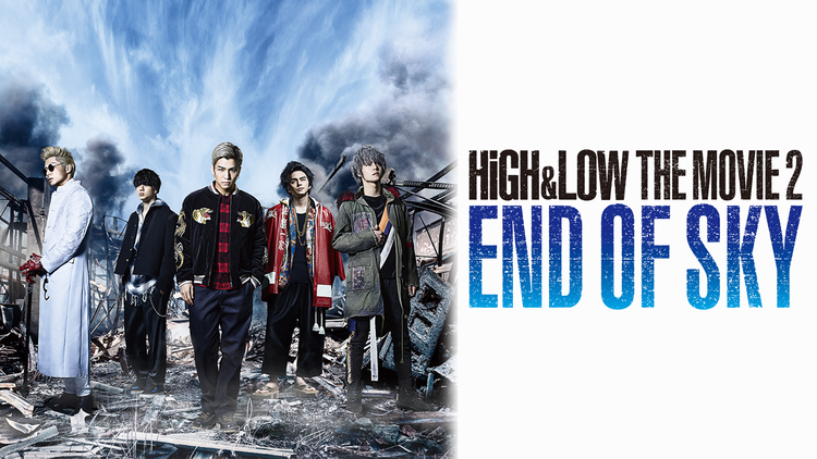 HiGH&LOW THE MOVIE2/END OF THE SKY
