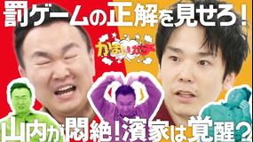 かまいガチ 尻濡らしにビンタ&濱家悶絶!?罰ゲームの正解リアクションはこれだ!!(2021/02/15放送分)