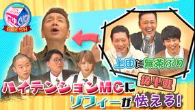 """にゅーくりぃむFRESH """"天然兄貴""""上田がヤバい人に!?怯えるゾフィーが怒りの反撃!(2020/11/24放送分)"""