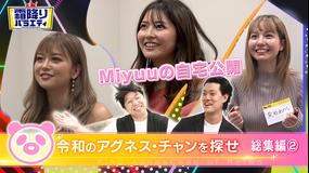#13 Miyuuの自宅から音楽グッズ紹介!!