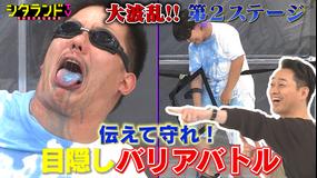 シタランドTV 伝えて守れ!目隠しバリアバトル(2020/11/10放送分)