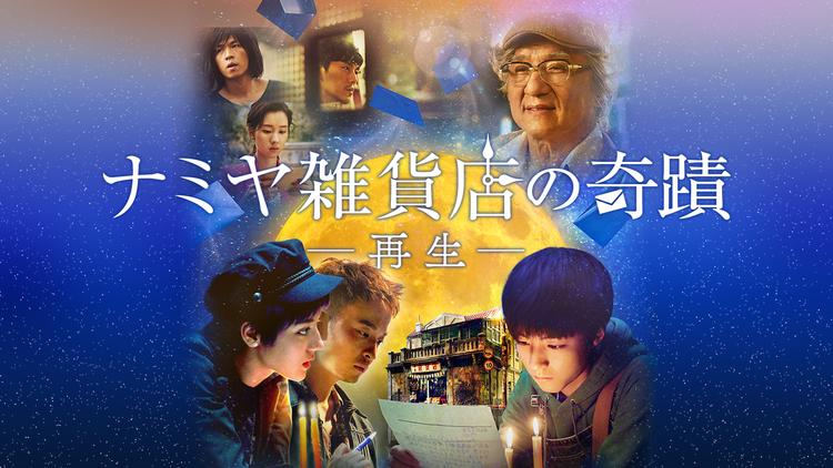 ナミヤ雑貨店の奇蹟 -再生-/字幕