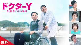 ドクターY~外科医・加地秀樹~(2021) 【PR動画】