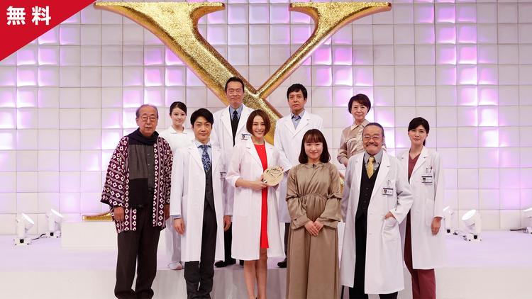 ドクターX~外科医・大門未知子~(2021) 「ドクターX」記者会見動画【PR動画】