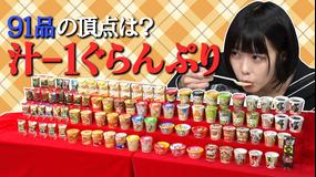 あのちゃんねる 第33話 「汁-1ぐらんぷり」(2021/05/31放送分)