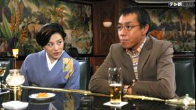 松本清張 黒革の手帖 第04話