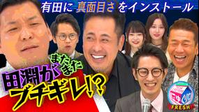 にゅーくりぃむFRESH 後輩からの「ボケろや!」に有田マジ凹み…(2020/10/27放送分)