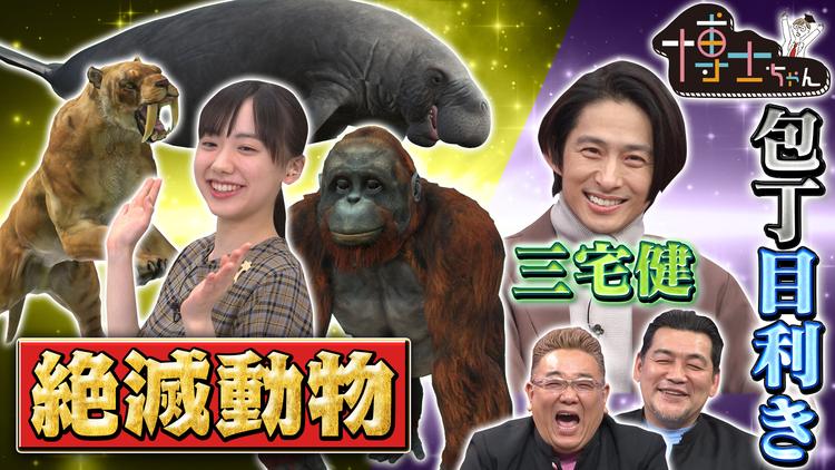 サンドウィッチマン&芦田愛菜の博士ちゃん 2021年5月22日放送