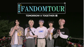 FANDOM TOUR TOMORROW X TOGETHER編/字幕