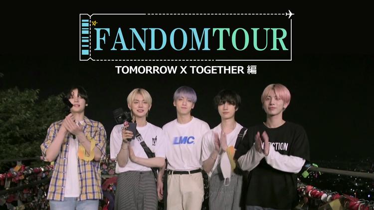 FANDOM TOUR TOMORROW X TOGETHER編/字幕