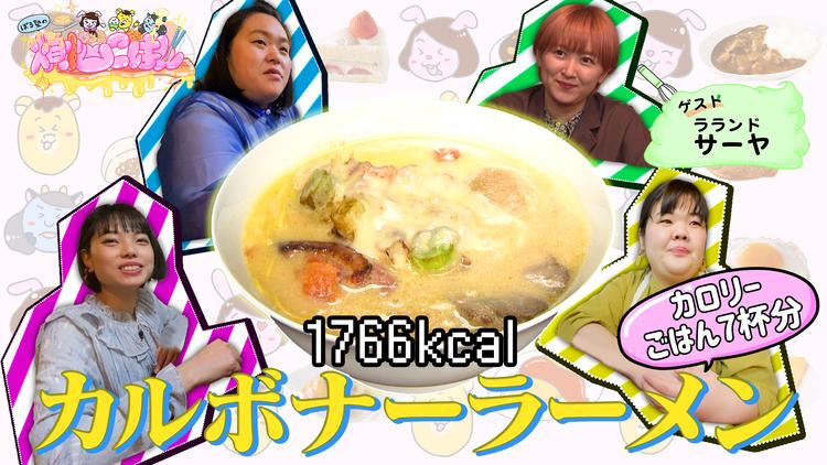 ぼる塾の煩悩ごはん カルボナーラーメン(2021/03/30放送分)