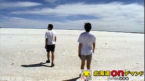 水曜どうでしょうClassic 大陸縦断オーストラリア完全制覇 第04話(最終話)