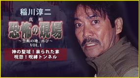 稲川淳二/真相 恐怖の現場
