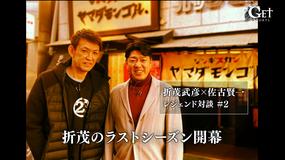 GET SPORTS バスケ レジェンド対談 折茂武彦×佐古賢一 #2