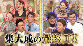 日本人の3割しか知らないこと くりぃむしちゅーのハナタカ!優越館 2021年9月16日放送