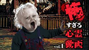 怖すぎる心霊動画 Vol.1
